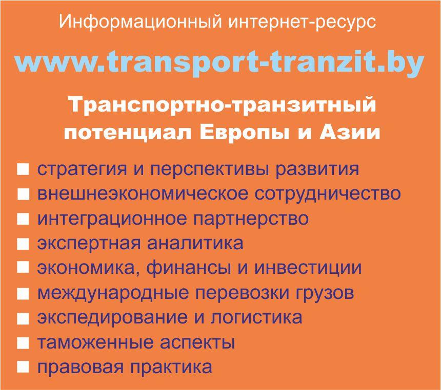 БЕЛОРУССКИЙ ИНФОРМАЦИОННО- АНАЛИТИЧЕСКИЙ РЕСУРС транспортно-транзитный потенциал Европы и Азии